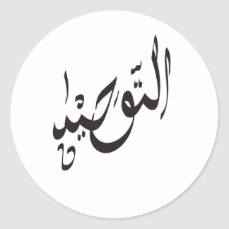 Islam Round Sticker
