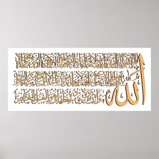 Islamic Amulet Conjuration  protective Ayatalkursi Print