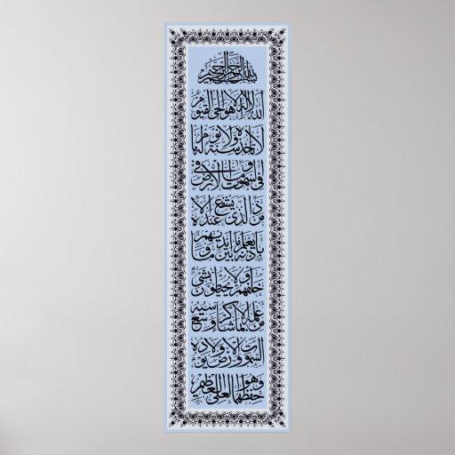 Islamic Amulet Conjuration  protective Ayatalkursi Posters