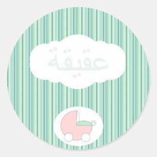 Islamic Aqeeqah Muslim baby stroller buggy Classic Round Sticker