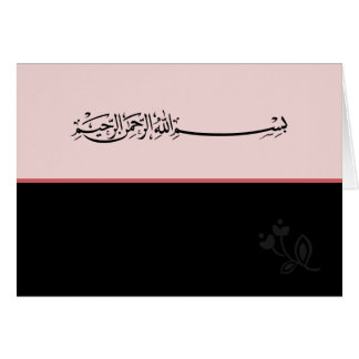 Islamic Arabic brown Bismillah greeting card