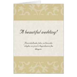 Islamic beige dua congratulations wedding card