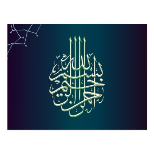 Islamic Bismillah blue Muslim calligraphy | Zazzle Bismillah Calligraphy Blue