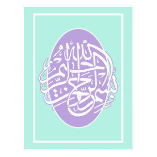 Islamic bismillah Islam calligraphy green purple Postcard