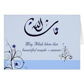 Islamic blue mashaAllah congrats wedding card