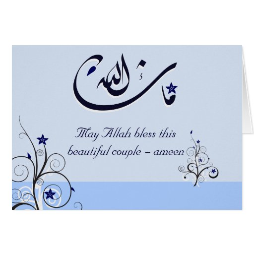 Islamic blue mashaAllah congrats wedding card