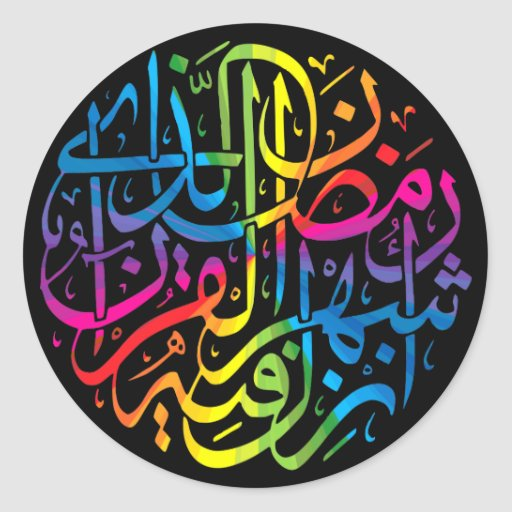 Islamic Calligraphy Round Sticker Zazzle