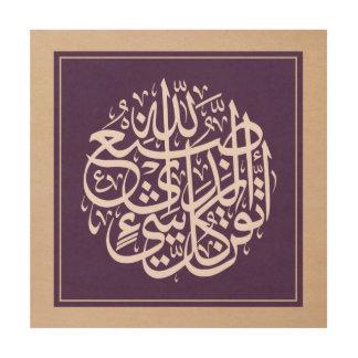 "Islamic Calligraphy Wood Wall Art Al-Naml - 12""x12"