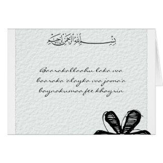 Islamic congratulations wedding marriage dua pray greeting card