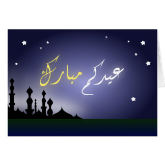 Islamic Eid mubarak Arabic calligraphy  greeting Card