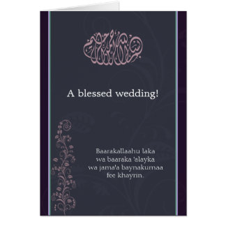 Islamic flower dua congratulations wedding card