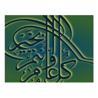 Islamic green Eid Adha Fitr Arabic greeting Postcard