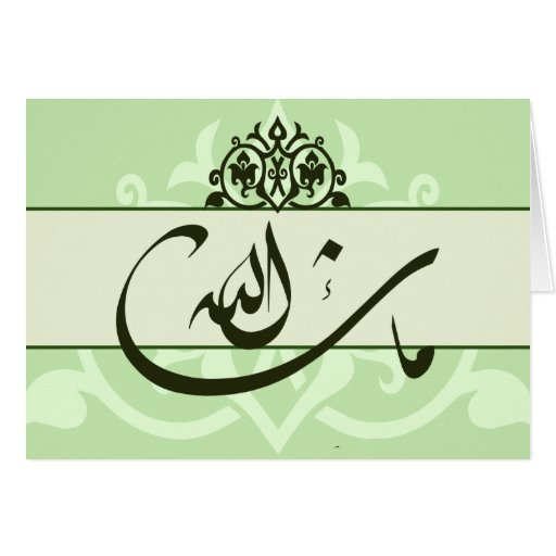 Wedding Wishes For Muslim: Islamic Green MashaAllah Congrats Wedding Card