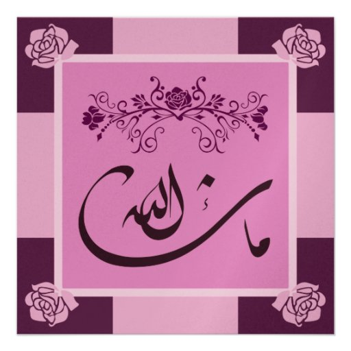 Islamic mashaAllah pink  wedding / engagement Personalized Announcements