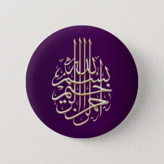 Islamic purple blue Bismillah arabic calligraphy 6 Cm Round Badge