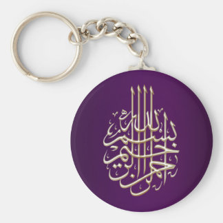 Islamic purple blue Bismillah arabic calligraphy Key Ring