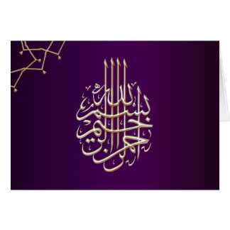 Islamic purple blue Bismillah greeting card
