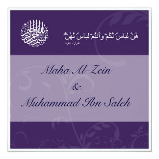 Islamic Quran wedding engagement invitation