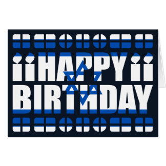 Israel Flag Birthday Card