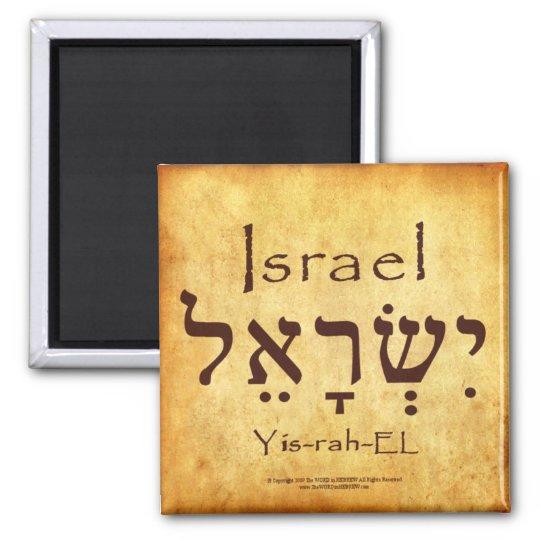 ISRAEL HEBREW MAGNET