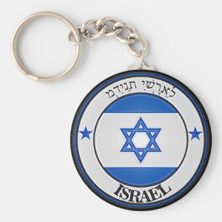 Israel Round Emblem Key Ring