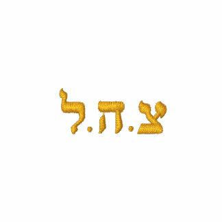 Israeli Army T Shirt - IDF - Tzahal in Hebrew