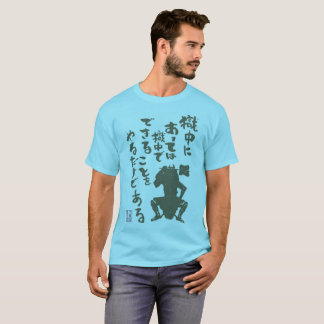It being in the jail T-Shirt