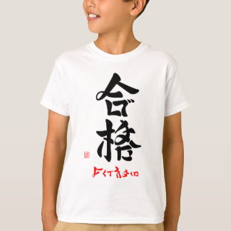It could make passing good T-Shirt