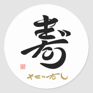It does 寿 successfully (cursive style body) A Classic Round Sticker