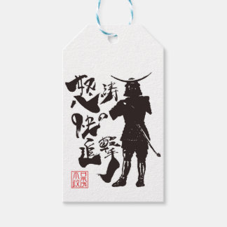 It is pleasant charge of the 怒 涛 gift tags