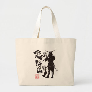 It is pleasant charge of the 怒 涛 large tote bag