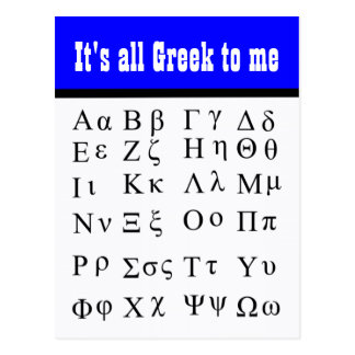 Its all Greek to me postcard