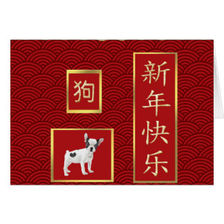 Jack Russell Terriers, Scalloped Gold, Red Asian Card