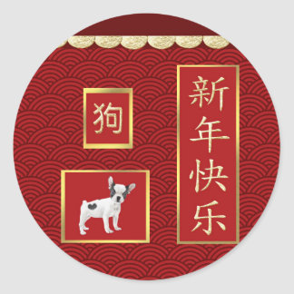 Jack Russell Terriers, Scalloped Gold, Red Asian Classic Round Sticker