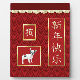 Jack Russell Terriers, Scalloped Gold, Red Asian Plaque