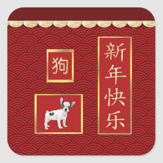 Jack Russell Terriers, Scalloped Gold, Red Asian Square Sticker