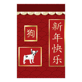 Jack Russell Terriers, Scalloped Gold, Red Asian Stationery
