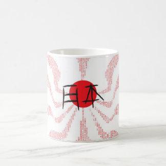 Japan Flag plus Japanese Fonts on White Background Coffee Mug