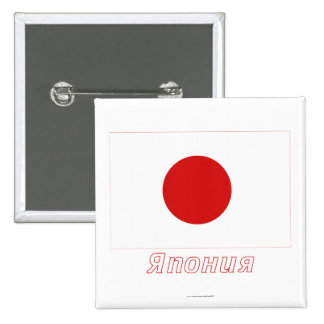Japan Flag with name in Russian Pinback Buttons