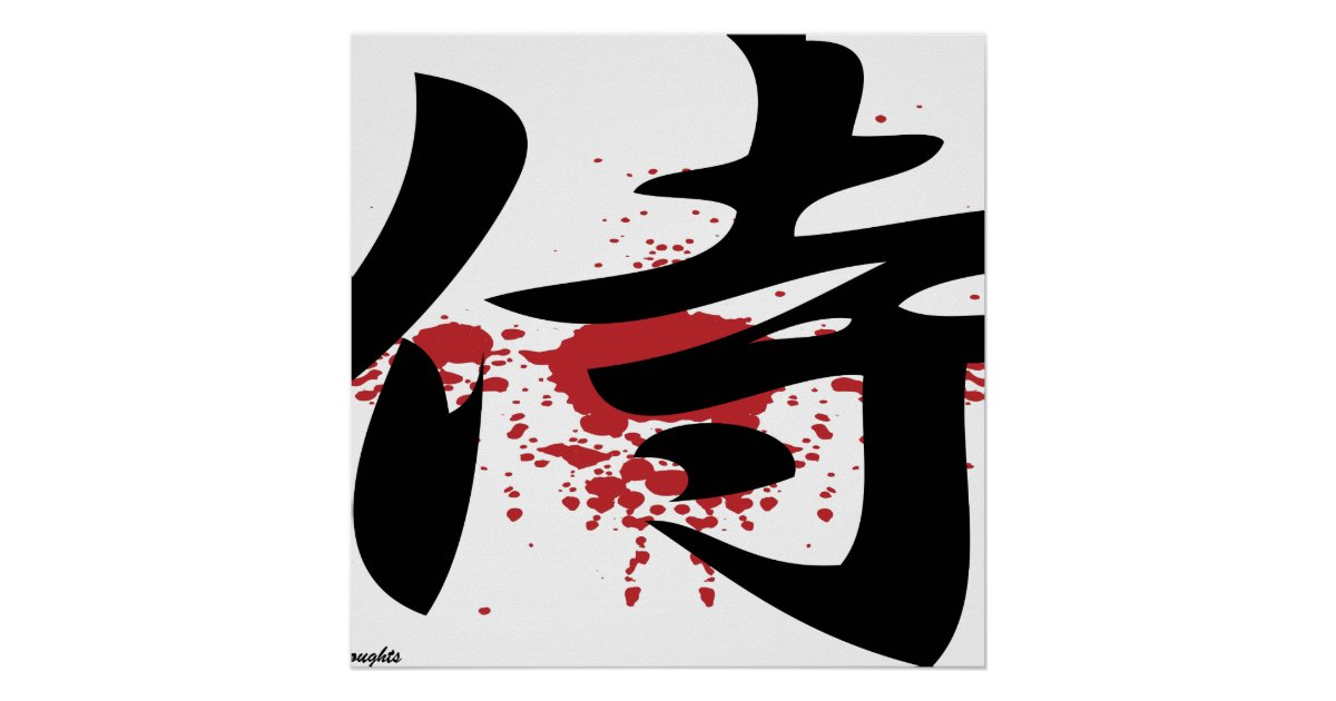 Japan Japanese Kanji Symbol Samurai Posters Zazzle