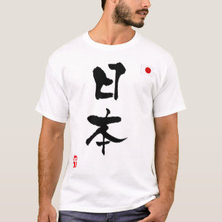 Japan KANJI National flag T-Shirt