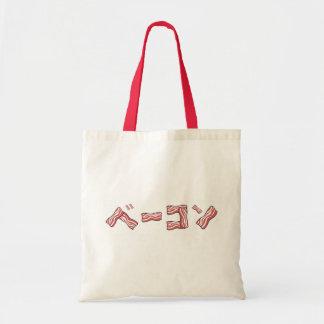 Japanese Bacon Bag