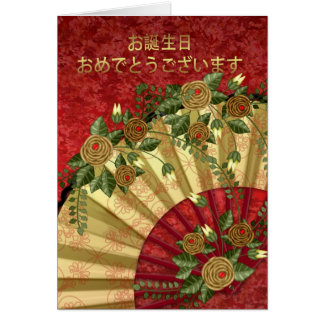 Japanese Birthday Greeting Card - Happy Birthday,
