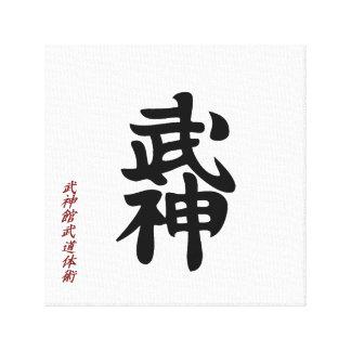 Japanese BUJIN Kanji Wall Art