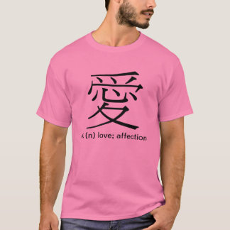 "Japanese character ""Kanji""--""愛"" love (one sided) T-Shirt"