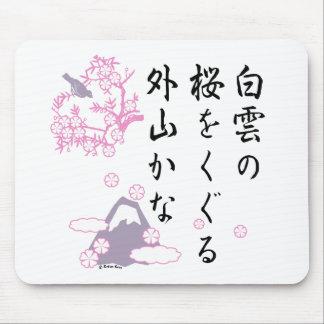 Japanese Cherry Blossom Haiku Mouse Pad