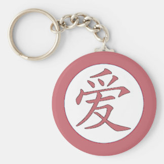 Japanese - Chinese Love 爱 Key Ring