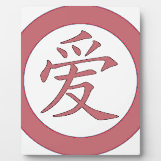 Japanese - Chinese Love 爱 Plaque