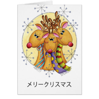 Japanese Christmas Card - Reindeer - メリークリスマス