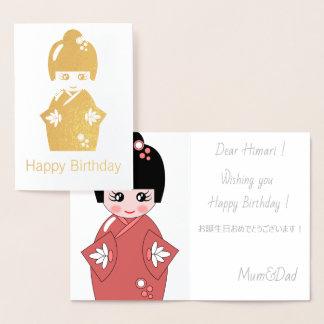 Japanese doll - golden birthday foil card